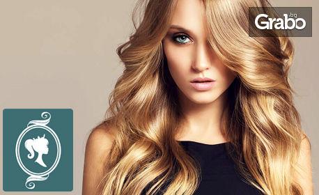Измиване на коса и прическа - без или със подстригване, боядисване или терапия, или пробна и официална прическа