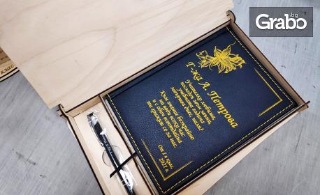 Подаръчен комплект за учител! Гравирана дървена кутия, плюс тефтер с надпис на корицата и гравиран химикал