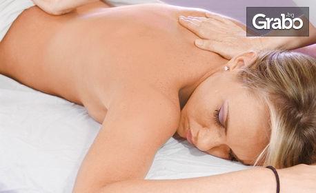 Комбиниран класически масаж на цяло тяло с рефлексотерапия на ходила