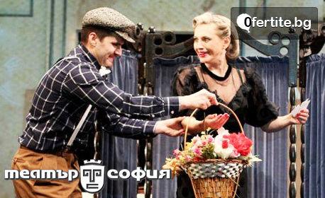 """Гледайте постановката """"Госпожа Министершата"""" на 4 Юни"""