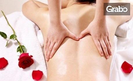 Релаксиращ масаж на цяло тяло, плюс биостимулиращ масаж на глава