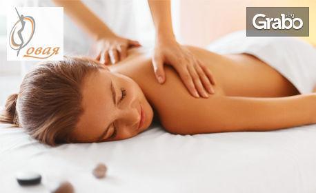 Лечебен масаж на гръб и шиен дял, плюс Ергон техники, ултразвук и ТЕНС терапия на болезнени зони