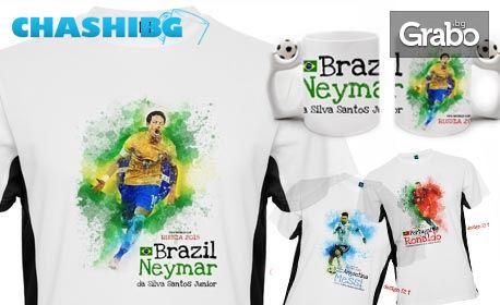 За футболните фенове! Тениска, чаша или комплект от двете, с дизайн по избор