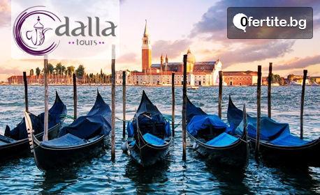 През Октомври или Декември в Загреб и Верона! 3 нощувки със закуски, плюс транспорт и възможност за Милано и Венеция