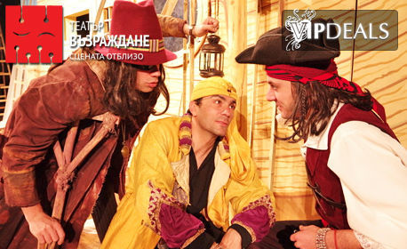 """Пиратска история с щастлив край - """"Синбад и съкровището на седемте кралства"""" на 2 Ноември"""