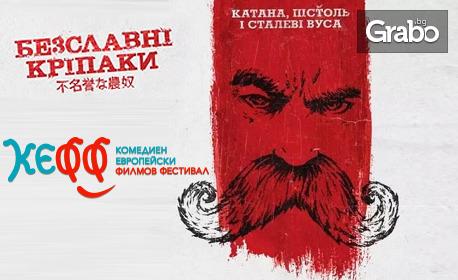 """Гледайте """"Самурай в селото"""" на 7 Юли в Lucky Дом на киното - част от най-добрите европейски комедии в програмата на фестивала КЕФФ"""