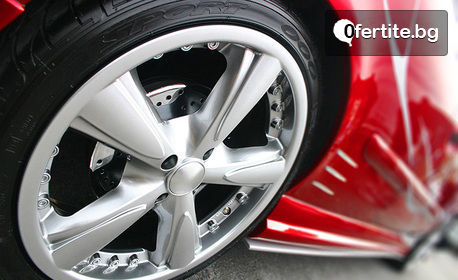Смяна на две гуми на лек автомобил, плюс баланс и тежести