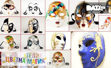 Уъркшоп за изработване на венецианска маска на 23 Юли, плюс чаша вино или бира