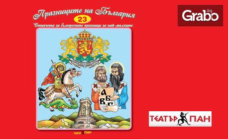 """Комплект """"Аз съм българче"""" за деца от 3 до 7г"""