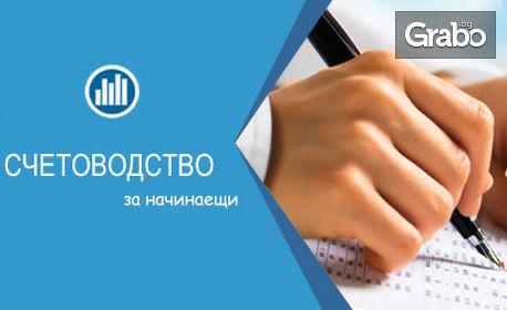 """Онлайн курс """"Счетоводство за начинаещи"""" с 6-месечен достъп"""