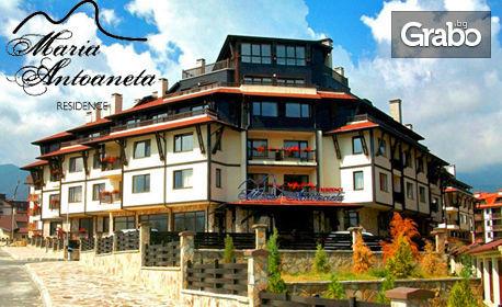 Септемврийски празници в Банско! 2 или 3 нощувки - със закуски и вечери или на база All Inclusive Light, плюс SPA