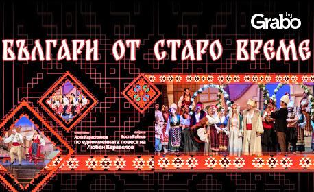 """Оперетата """"Българи от старо време"""" на 30 Юли - част от фестивала """"Опера под звездите"""""""