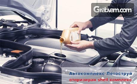 Смяна на масло и маслен филтър на лек, лекотоварен автомобил или джип