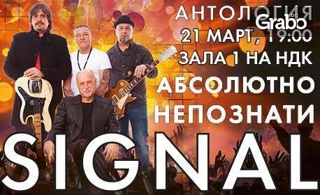 """Любимите хитове на група Сигнал! Концерт-спектакълът """"Антология - абсолютно непознати"""" на 21 Март"""