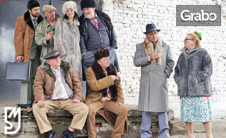 """Много смях с Михаил Билалов и Галя Александрова в комедията """"Енергични хора"""" - на 7 Декември"""