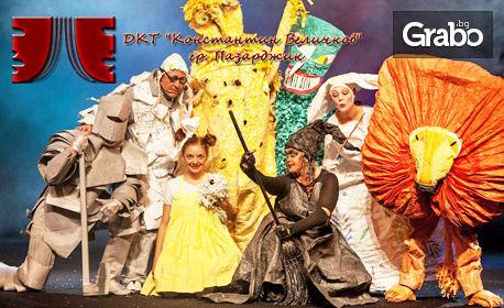 """Театър за деца от 7 до 70 години! """"Магьосникът от Оз"""" на 21 Април"""