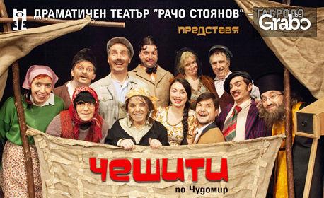 """Постановката """"Чешити"""" по Чудомир - на 3 Юли"""