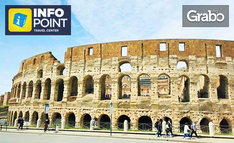 Есенна екскурзия до Рим! 5 нощувки със закуски, плюс самолетен транспорт