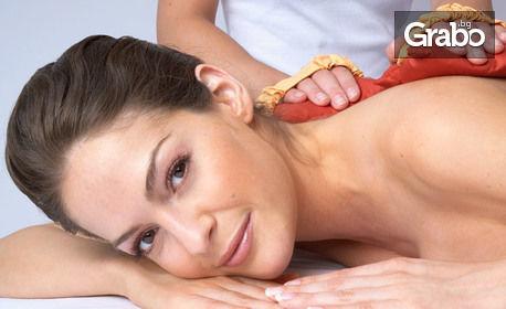 """SPA терапия """"Рио де Жанейро"""" с пилинг, масаж на цяло тяло и чаша кафе"""