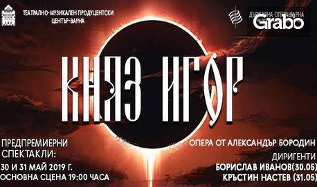 """Предпремиера на операта """"Княз Игор"""" на 30 или 31 Май"""
