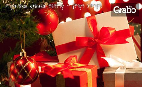 """Детски празничен спектакъл """"Коледен концерт"""" със специален гост Дядо Коледа, на 22 Декември"""