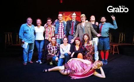 """Спектакълът """"Господин, сеньор, Дон Жуан!"""" на 17 Декември"""