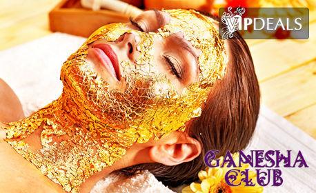 Терапия Gold с кралски масаж на цяло тяло, глава и лице, плюс RF лифтинг на лице със серум от злато