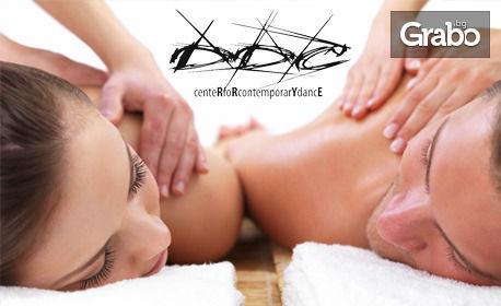 30 или 60-минутен класически масаж - на половин цена
