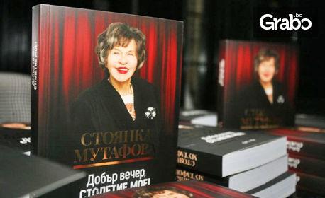 """Представяне на книгата на Стоянка Мутафова """"Добър вечер, столетие мое"""" - на 20 Октомври"""