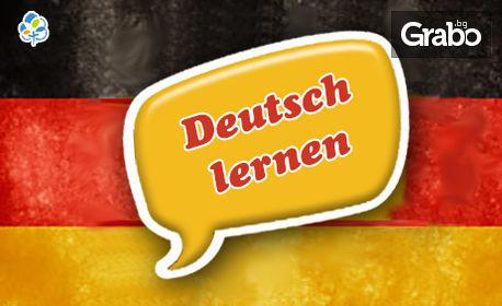 Онлайн курс по немски език за начинаещи, с 6-месечен достъп, сертификат и бонус - приложение за гласов превод в реално време