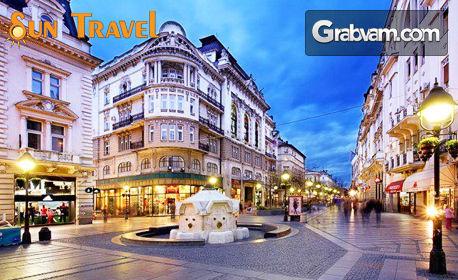 Екскурзия до Белград през Май или Юни! 1 нощувка със закуска, плюс транспорт