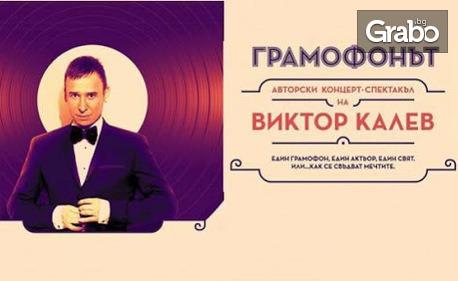 """Виктор Калев в концерт-спектакъла """"Грамофонът"""" - на 17 Август в Античен театър"""