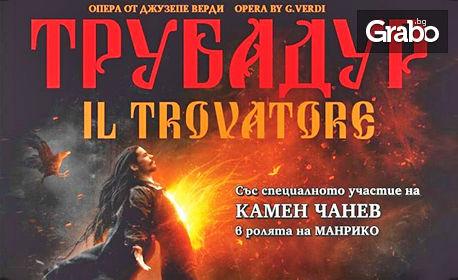"""Операта """"Трубадур"""" от Джузепе Верди на 15 Юли"""