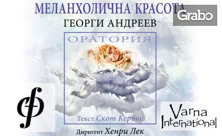 """Ораторията """"Меланхолична красота"""" от Софийска филхармония на 7 Юли"""