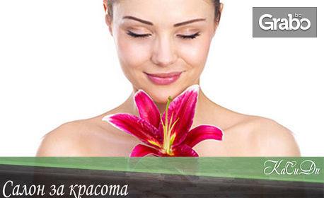 Почистване на лице или терапия за гладка и сияйна кожа
