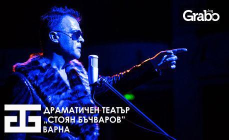 """Постановка по избор в ДТ """"Стоян Бъчваров""""! Гледайте """"Телефонът на мъртвеца"""" на 25.03 или """"Ретро"""" на 26.03"""