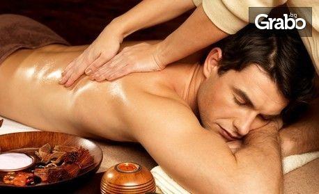 Пакет с 3 масажа на цяло тяло по избор