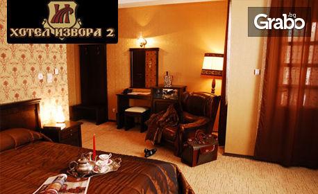 Двама в Арбанаси! 2 нощувки със закуски, бутилка вино в стаята и билети за крепостта Царевец