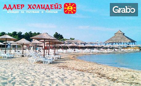 На плаж в Гърция! Екскурзия до Фанари и Порто Лагос