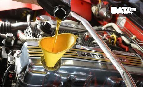 Изправна кола! Смяна на масло и филтри на двигател, зануляване на инспекция, диагностика и преглед на ходова част