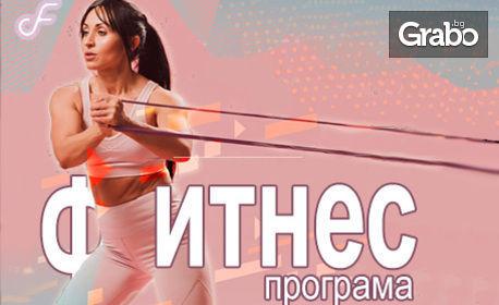 Изготвяне на индивидуална диетична и фитнес програма