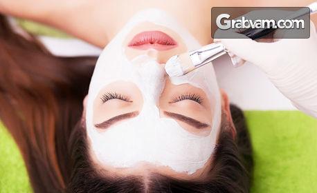 Вакуумно почистване на лице, нанасяне на ампула и две маски, плюс оформяне на вежди