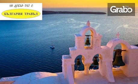 Екскурзия до остров Санторини и древна Атина! 4 нощувки със закуски, плюс транспорт
