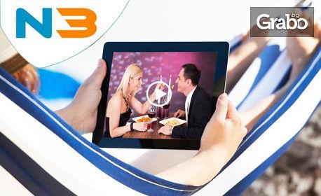 3-месечен абонамент за интернет 60 Mbit, или за цифрова телевизия с интернет и мобилно приложение