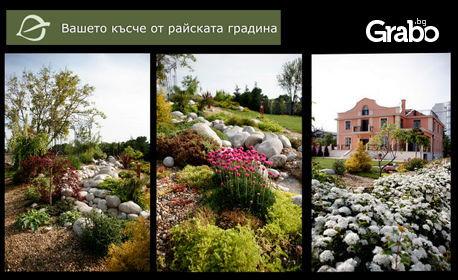 Проектиране на озеленяване за площи до 500, 1000 или 2000кв.м