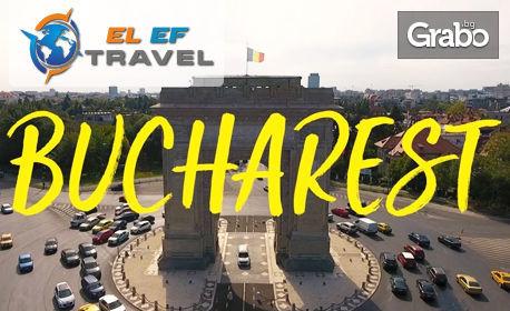 Предколедни емоции в Букурещ! Еднодневна екскурзия с шопинг