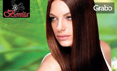 Подстригване, плюс подхранваща маска или хидратираща терапия за коса, и оформяне на прическа
