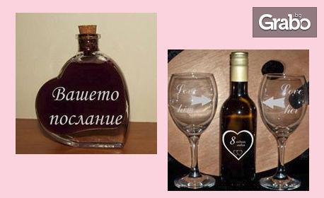 Гравиран подарък за Св. Валентин с лично послание - бутилка вино, чаши за вино или комплект, или рамка за снимки