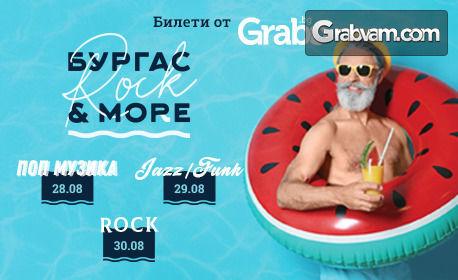 Бъди сред първите 500 на плажния фестивал Burgas Rock & More 2020! Еднодневен или тридневен вход с ексклузивна отстъпка