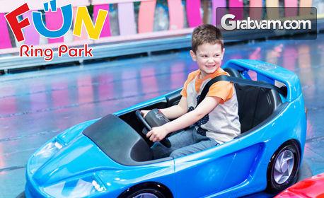 1 Юни във Fun Ring Park! Неограничено ползване на всички атракциони, плюс ледена пързалка и блъскащи колички